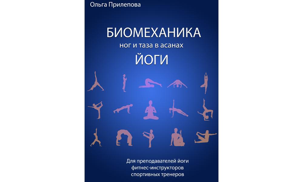 Биомеханика ног и таза в йоге